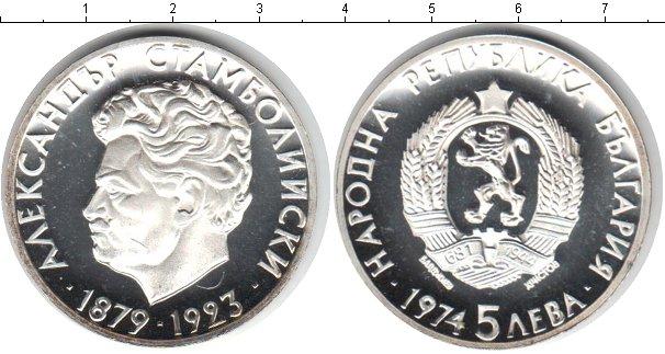 Картинка Монеты Болгария 5 лев Серебро 1974