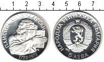 Изображение Монеты Болгария 5 лев 1972 Серебро Proof- Хилендарский