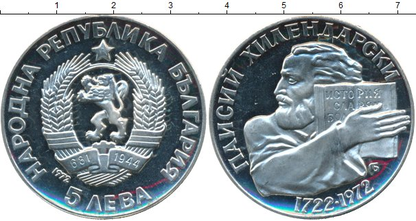 Картинка Монеты Болгария 5 лев Серебро 1972