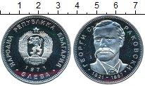 Изображение Монеты Болгария 5 лев 1971 Серебро Proof-