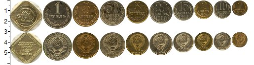 Изображение Наборы монет СССР СССР 1990 1990  UNC В наборе 10 монет но