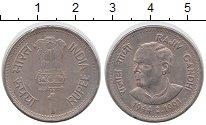 Изображение Мелочь Индия 1 рупия 1991 Медно-никель XF Ганди
