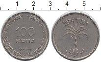 Изображение Мелочь Израиль 100 прут 0 Медно-никель XF-