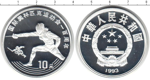 Картинка Монеты Китай 10 юаней Серебро 1993