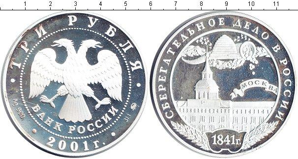 Картинка Монеты Россия 3 рубля Серебро 2001