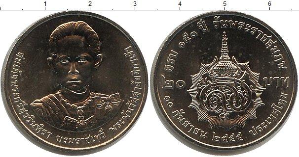 Картинка Мелочь Таиланд 20 бат  0