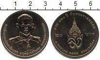 Изображение Мелочь Таиланд 20 бат 0  UNC- Рама IX