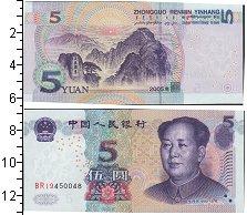Изображение Банкноты Китай 5 юаней 2005  UNC Мао Цзэдун. Гора Тай