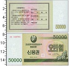 Изображение Боны Северная Корея 50000 вон 2003  UNC