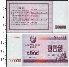 Изображение Боны Северная Корея 100000 вон 2003  UNC