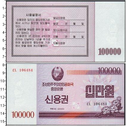 Картинка Боны Северная Корея 100.000 вон  2003