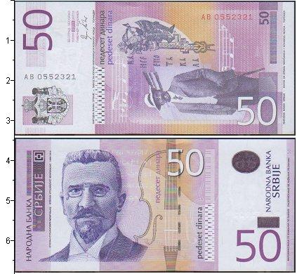 Картинка Боны Сербия 50 динар  2011