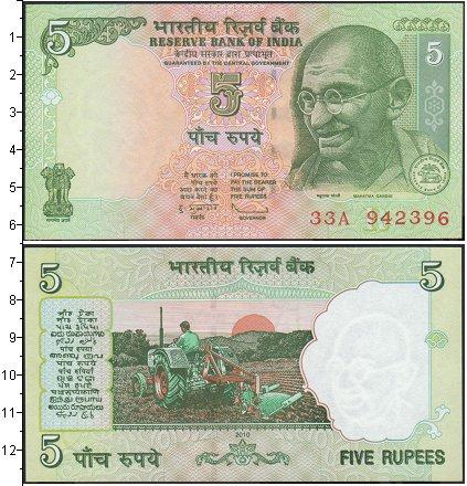 Картинка Банкноты Индия 5 рупий  2010