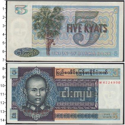 Картинка Боны Бирма 5 кьят  0
