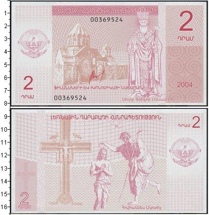 Картинка Банкноты Нагорный Карабах 2 драмы  2004
