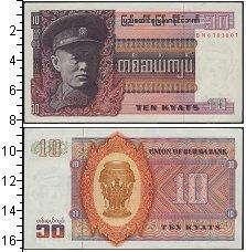 Изображение Боны Бирма 10 кьят 0  UNC