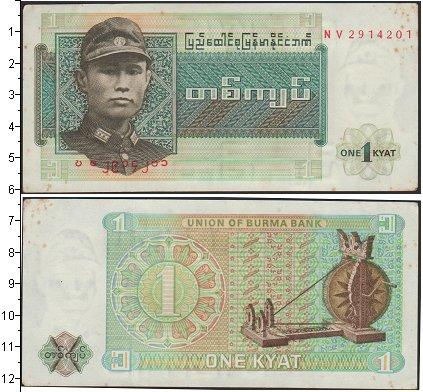 Картинка Боны Бирма 1 кьят  0