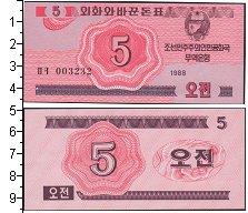 Изображение Банкноты Северная Корея 5 вон 1988  UNC-