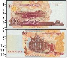 Изображение Банкноты Камбоджа 50 риель 2002  UNC <br>.