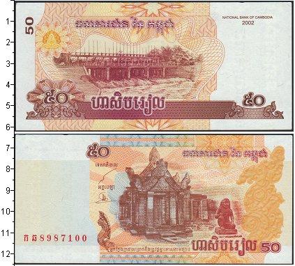 Картинка Боны Камбоджа 50 риель  2002