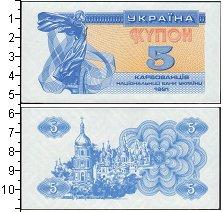 Изображение Боны Україна 5 карбованцев 1991  UNC