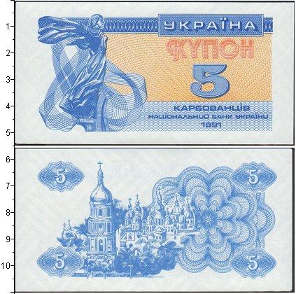 Картинка Боны Україна 5 карбованцев  1991