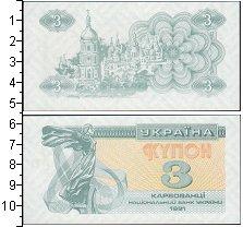 Изображение Банкноты Украина 3 карбованца 1991  UNC /