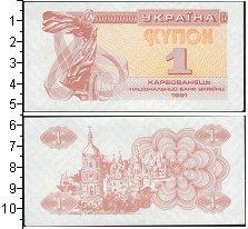 Изображение Банкноты Украина 1 карбованец 1991  UNC-