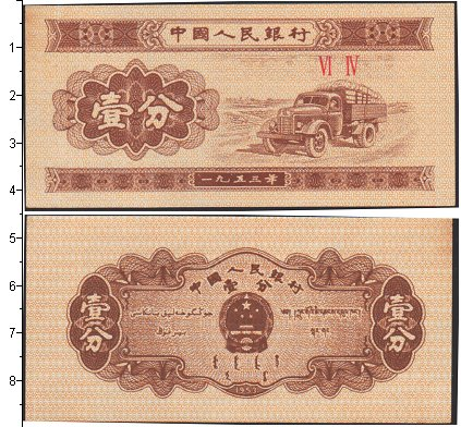 Картинка Боны Китай 1 фен  1947