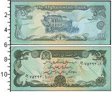 Изображение Боны Афганистан 50 афгани 1358  UNC