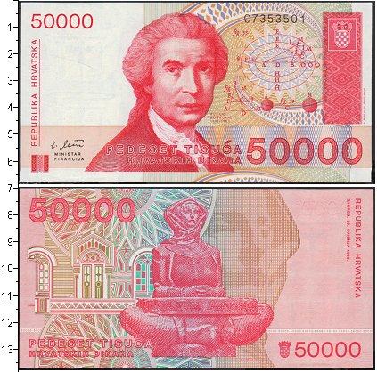 Картинка Боны Хорватия 50.000 динар  1993