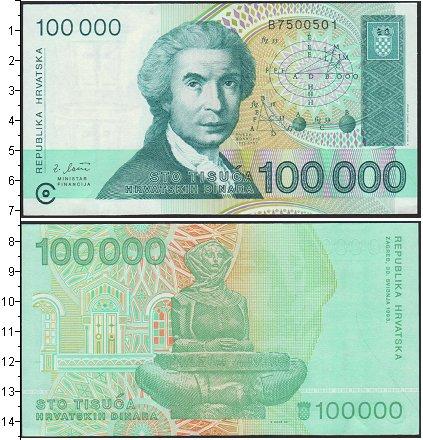Картинка Боны Хорватия 100.000 динар  1993