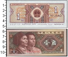 Изображение Банкноты Китай 1 джао 1980  UNC <br>.