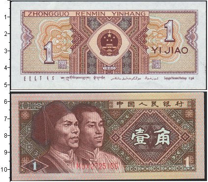 Картинка Банкноты Китай 1 джао  1980