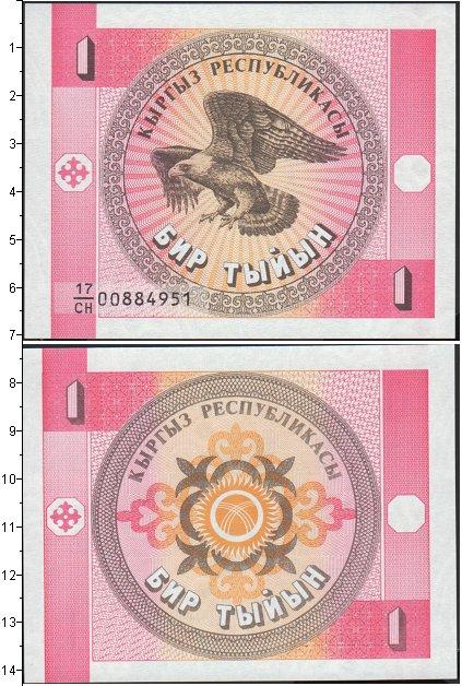 Картинка Боны Киргизия 1 тыиын  0