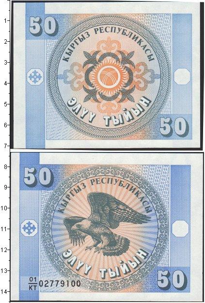Картинка Банкноты Киргизия 50 тыйын  0