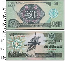 Изображение Боны Северная Корея 50 вон 0  UNC-