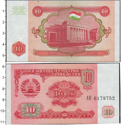 Картинка Боны Таджикистан 10 рублей  1994