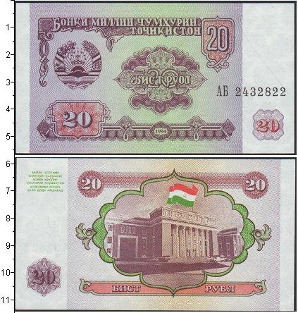 Картинка Боны Таджикистан 20 рублей  1994