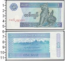 Изображение Боны Мьянма 1 кьят 0  UNC