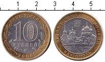 Изображение Мелочь Россия 10 рублей 2006 Биметалл XF+