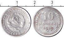 Изображение Мелочь СССР 10 копеек 1929 Серебро XF