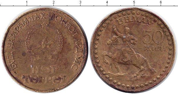 Картинка Монеты Монголия 1 тугрик  1971