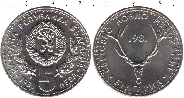 Картинка Мелочь Болгария 5 лев Медно-никель 1981