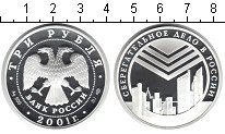 Изображение Монеты Россия 3 рубля 2001 Серебро Proof- Сберегательное дело