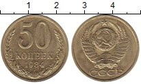 Изображение Мелочь СССР 50 копеек 1984 Медно-никель XF .