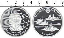 Изображение Монеты Беларусь 20 рублей 2007 Серебро Proof- Напалеон Орда