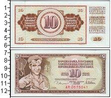 Изображение Боны Югославия 10 динар 1968  UNC