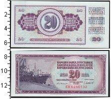 Изображение Боны Югославия 20 динар 1974  UNC
