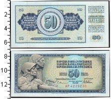 Изображение Боны Югославия 50 динар 1968  UNC Барельеф работы изве